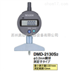 DMD-2130S2日本TECLOCK得乐电子深度计DMD-2130S2