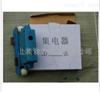 HXTS-4-10新型多极管式集电器