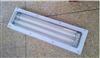 BHY(BJY)鐵嶺防爆潔凈熒光燈(IIC),嵌入式雙管防爆凈化燈