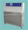 YP-HJ-030紫外线老化试验箱