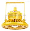 供应福建BLED9107免维护高效节能LED防爆灯/生产厂家