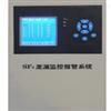 Laser-9600防爆激光型 SF6泄漏监控报警系统