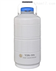 YDS-10-A液氮罐