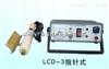 LCD-3型直流电火花检测仪