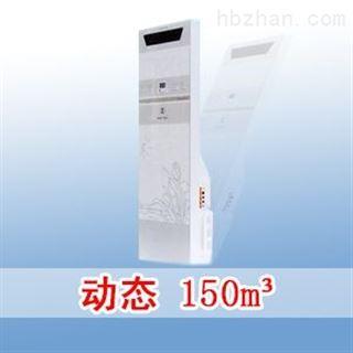 肯格王立柜式动态空气消毒机YKX-150